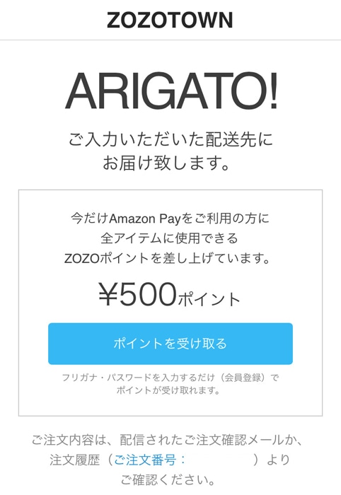 ZOZOTOWN Amazon Pay 支払い完了