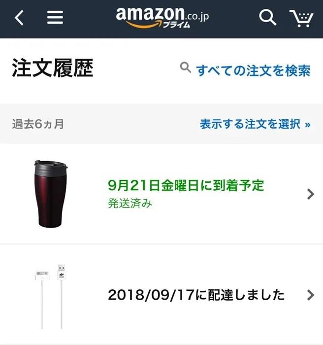 Amazon 注文履歴