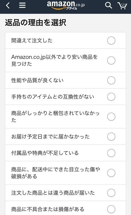Amazon 返品の理由を選ぶ