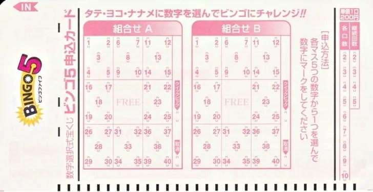 【ビンゴ5】ビンゴ5申込カード