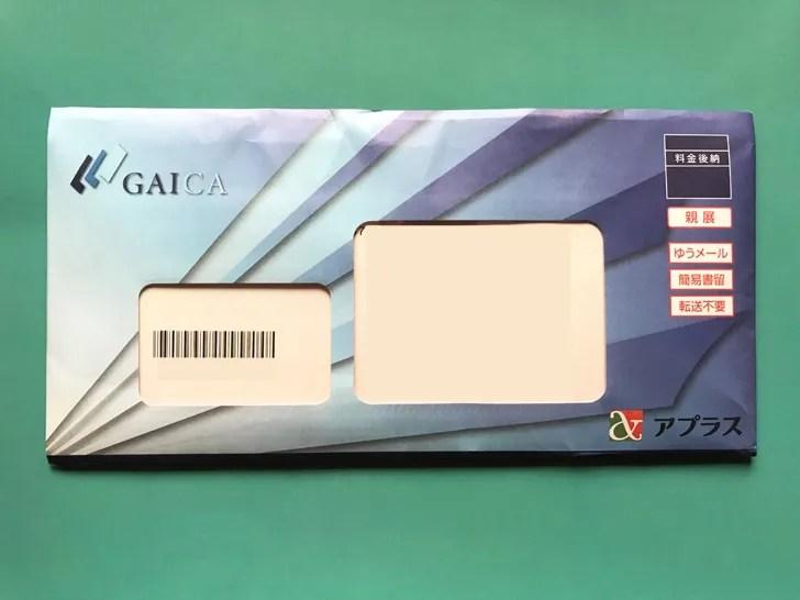 GAICA 郵便物