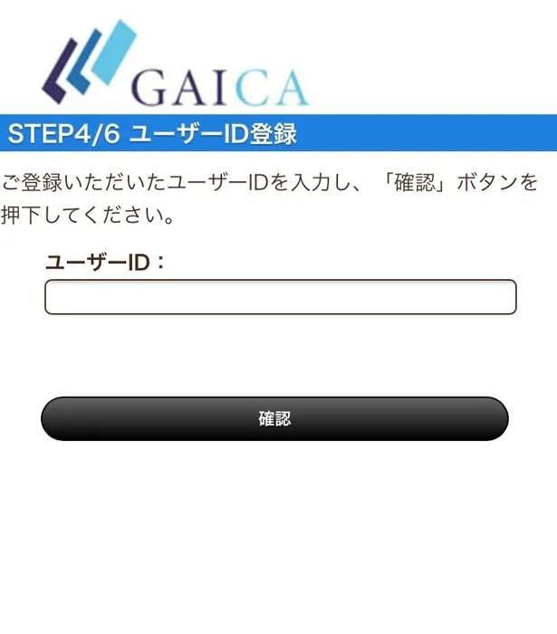 GAICA ユーザーID登録
