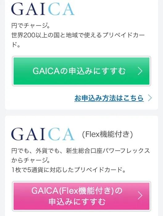 GAICAの申し込みに進む