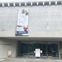 兵庫県立歴史博物館の入場料金を割引クーポンなどで安くする方法とアクセス・駐車場情報のまとめ