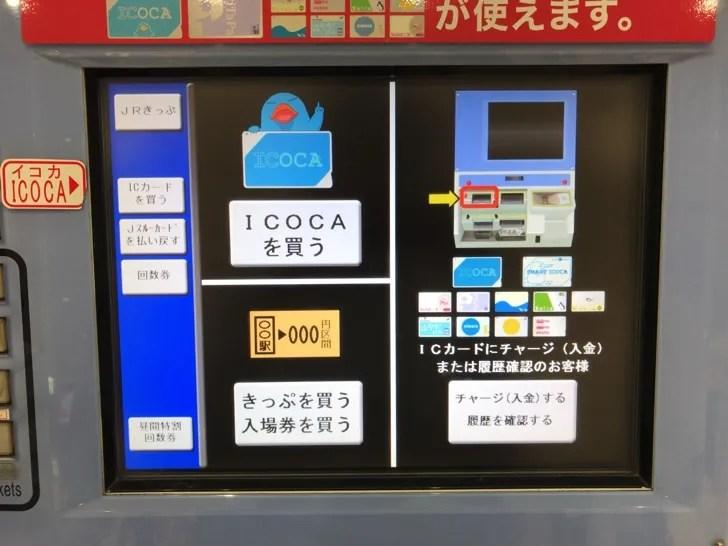ICOCAの購入手順