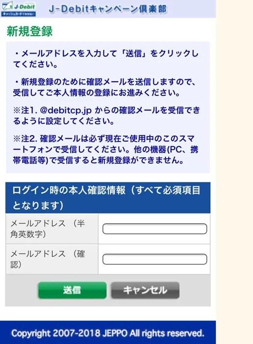 J-Debit キャンペーン倶楽部 メールアドレス入力
