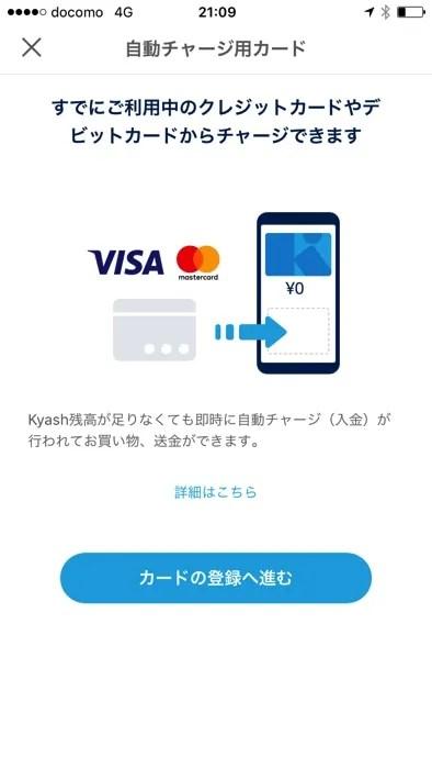 Kyashにクレジットカードでチャージできる設定の手順