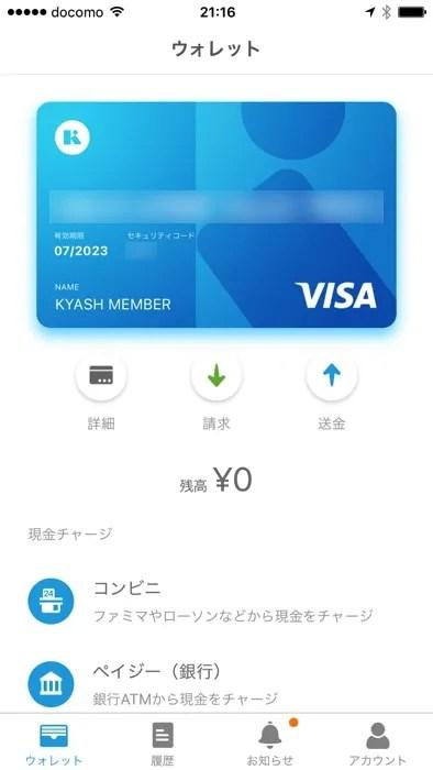 Kyashリアルカードの有効化手順