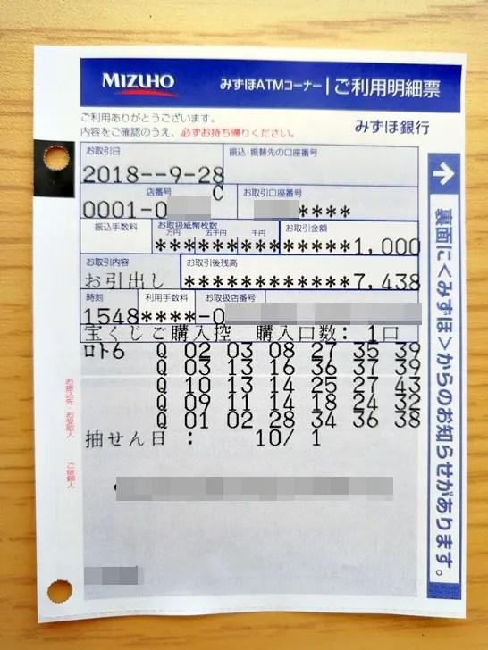 【ロト6ATM購入】クイック1000(ワイド)