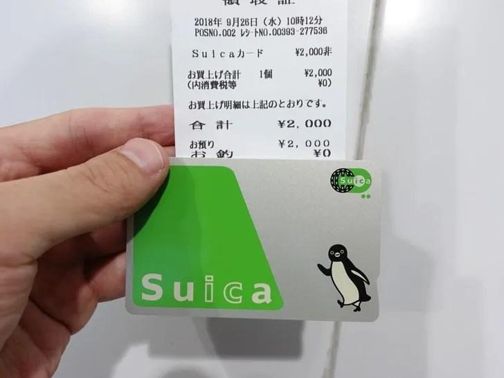 NewDaysでSuicaカードを購入した