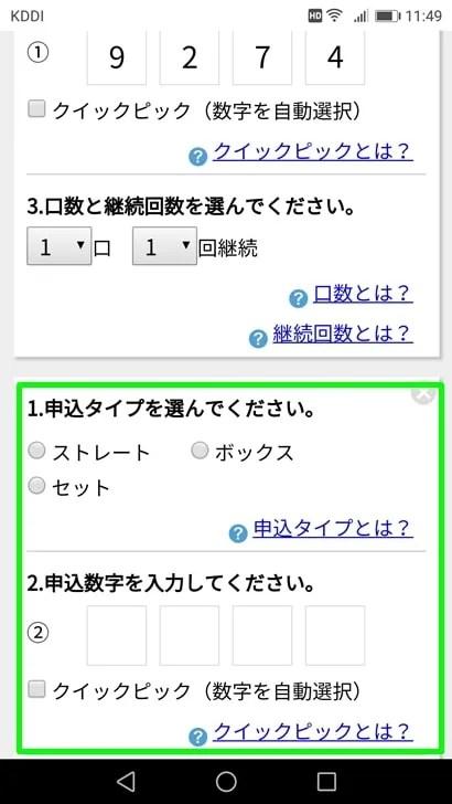 【ナンバーズ4ネット購入】追加の申込画面が出てくる