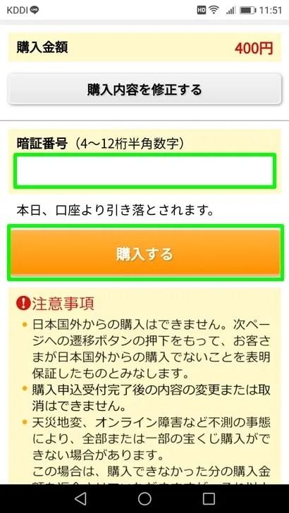 【ナンバーズ4ネット購入】暗証番号を入力する購入するを押す