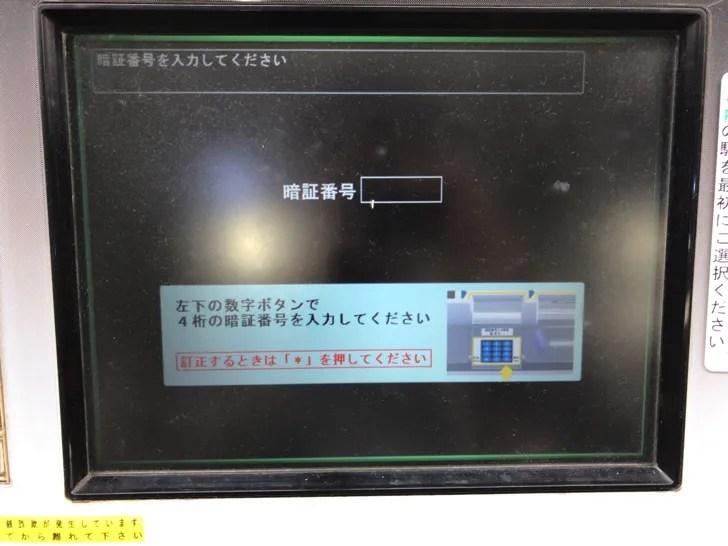 Suicaを券売機で購入する方法