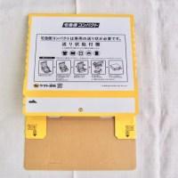 メルカリで落札された商品を宅急便コンパクトで送る方法(専用BOX)