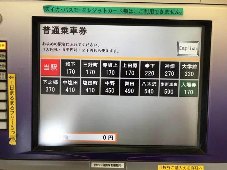 上田電鉄 切符の買い方