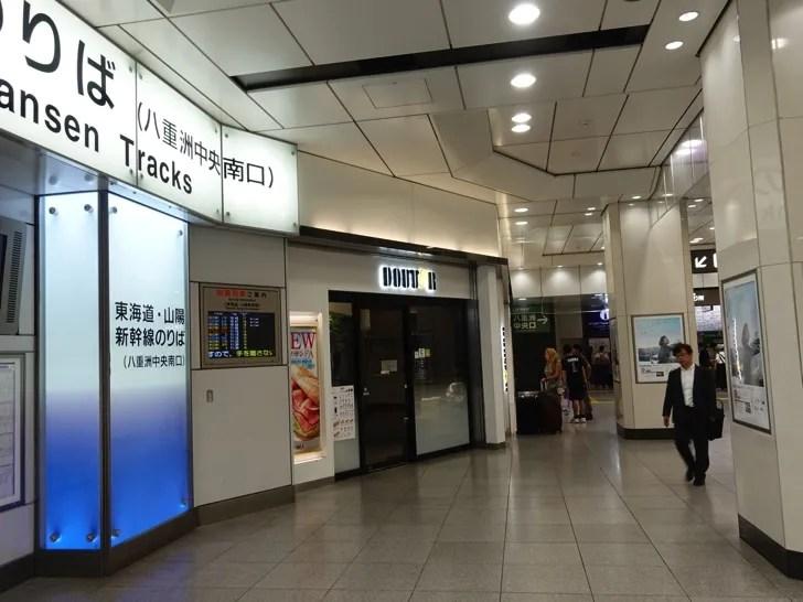 東京駅 八重洲中央口 ドトールコーヒー