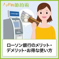 ローソン銀行のメリット・デメリット・お得な使い方とPontaポイントを貯める方法まとめ