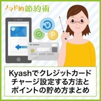 Kyashでクレジットカードチャージ設定する方法とポイントの貯め方まとめ