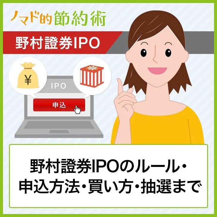 野村證券IPOのルール・申し込み方法・買い方・抽選まで