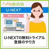 U-NEXTの無料トライアル登録のやり方