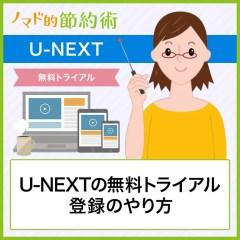 U-NEXTの無料トライアル登録のやり方・アカウント作成手順の方法について解説します