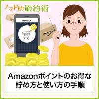 Amazonポイントのお得な貯め方と使い方の手順