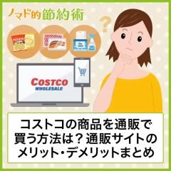 コストコを通販で安く買う方法は?送料無料になる?非公式通販サイトのメリット・デメリットまとめ