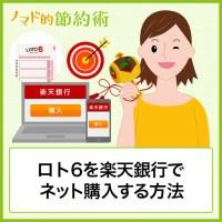 ロト6を楽天銀行でネット購入する方法
