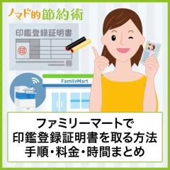 ファミリーマートで印鑑登録証明書を取る方法は?発行の手順と必要なもの・料金・利用時間まとめ