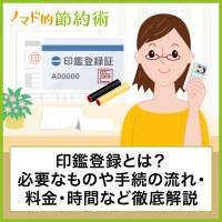 印鑑登録とは?必要なものや手続の流れ・料金・時間など徹底解説