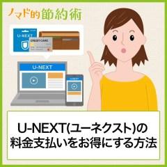 U-NEXT(ユーネクスト)の料金支払いをお得にする方法・メリットデメリットまとめ