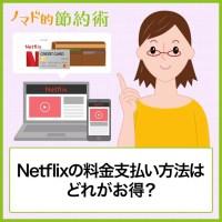 Netflixの料金支払い方法はどれがお得?