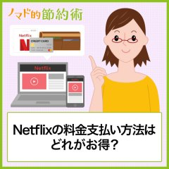 Netflixの料金支払い方法はどれがお得?クレジットカード・デビットカードなどで安くする方法まとめ