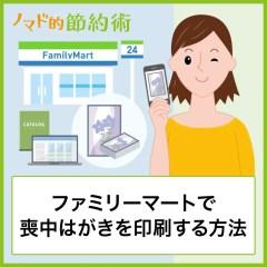 ファミリーマートで喪中はがきを印刷する方法・料金一覧・販売期間・割引して安くする方法まとめ