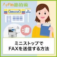 ミニストップでFAX送信する方法・使い方・受信のやり方・料金のまとめ
