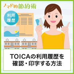 TOICA利用履歴の確認方法や印字を写真付きで紹介。スマホやパソコンで確認できる方法