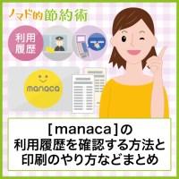 【manaca】の利用履歴を確認する方法と印刷のやり方などまとめ