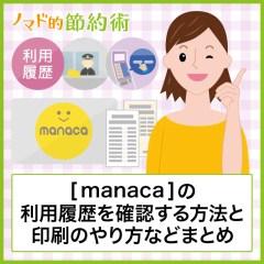 manaca利用履歴を確認する3つの方法と印刷のやり方・項目の見方を写真付きで紹介