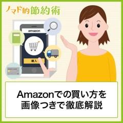 Amazonでの買い方・購入方法を画像つきで徹底解説!初めてでも買い物できるように手順をわかりやすく説明