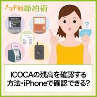 ICOCAの残高を確認する方法・iPhoneで確認できる?
