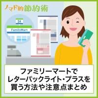 ファミリーマートでレターパックライト・プラスを買う方法や注意点まとめ