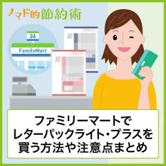 ファミリーマートでレターパックライトやプラスは買える?取り扱い店舗・買うときの注意点・購入できないときの対処法まとめ