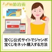 宝くじ公式サイトでジャンボ宝くじをネット購入する方法