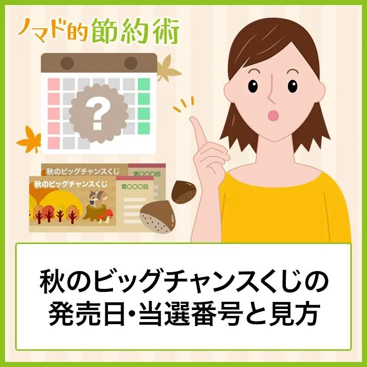 秋のビックチャンスくじの発売日・当選番号と見方