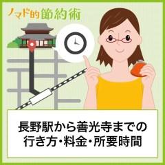 長野駅から善光寺までの行き方はバス・徒歩・タクシーどれがいい?交通手段の料金・所要時間について徹底解説