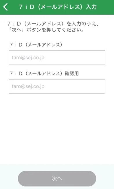 セブンイレブンアプリ メールアドレス入力
