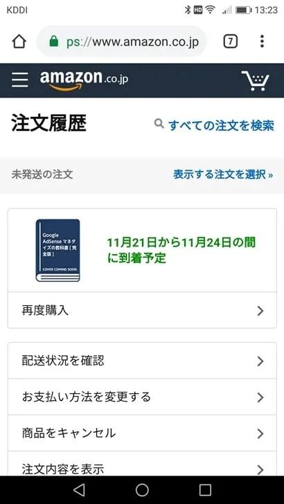 【Amazon注文履歴】未発送の注文