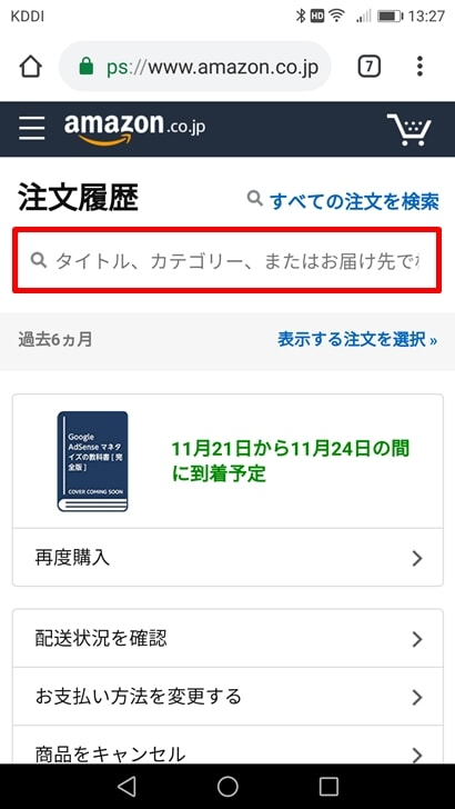 【Amazon注文履歴】入力画面が出る