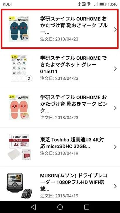 【Amazon注文履歴】検索履歴を押す