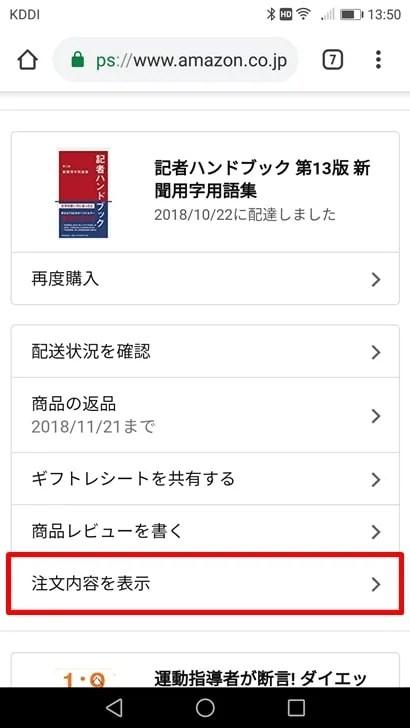 【Amazon注文履歴】注文内容を表示